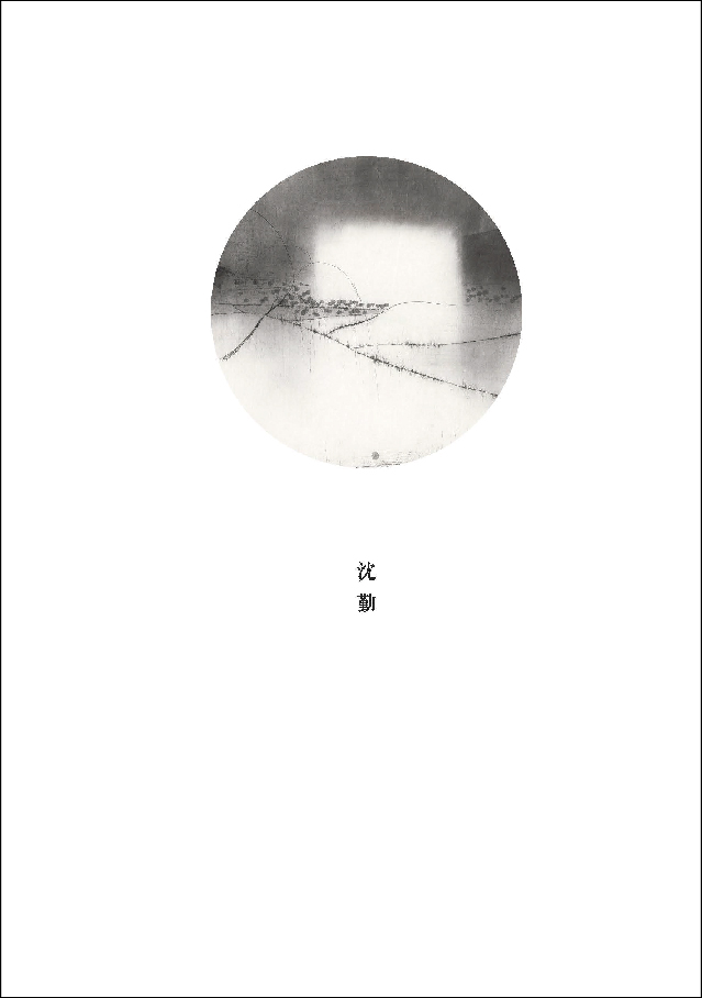 2015_2_Artworks by Shen Qin & Chen Qi (Double Cover_Shen Qin Version)_