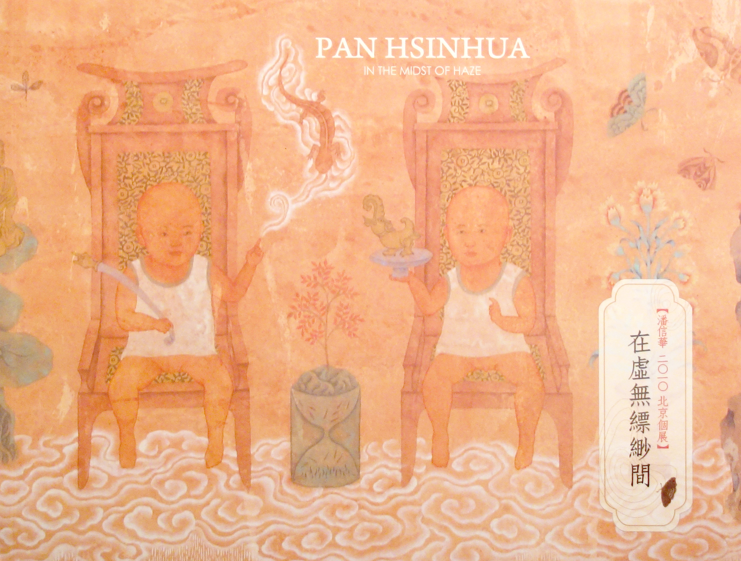 2010_2_Pan Hsin Hua_In the Midst of Haze