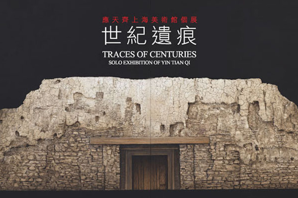 Traces of Centuries – Solo Exhibition of Ying Tian Qi | 亞洲
