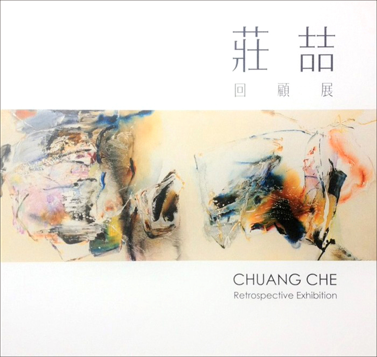Cover_2015_3_Chuang Che Retrospective Exhibition__-01