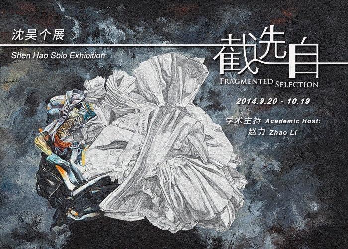 20140913_1_ShenHao