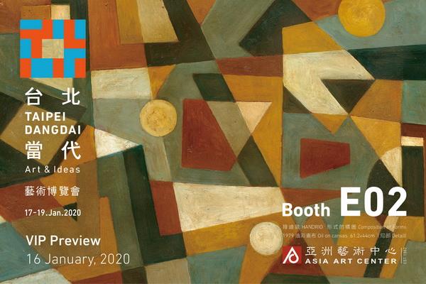 2020 TAIPEI DANGDAI⼁亞洲藝術中心⼁展位E02