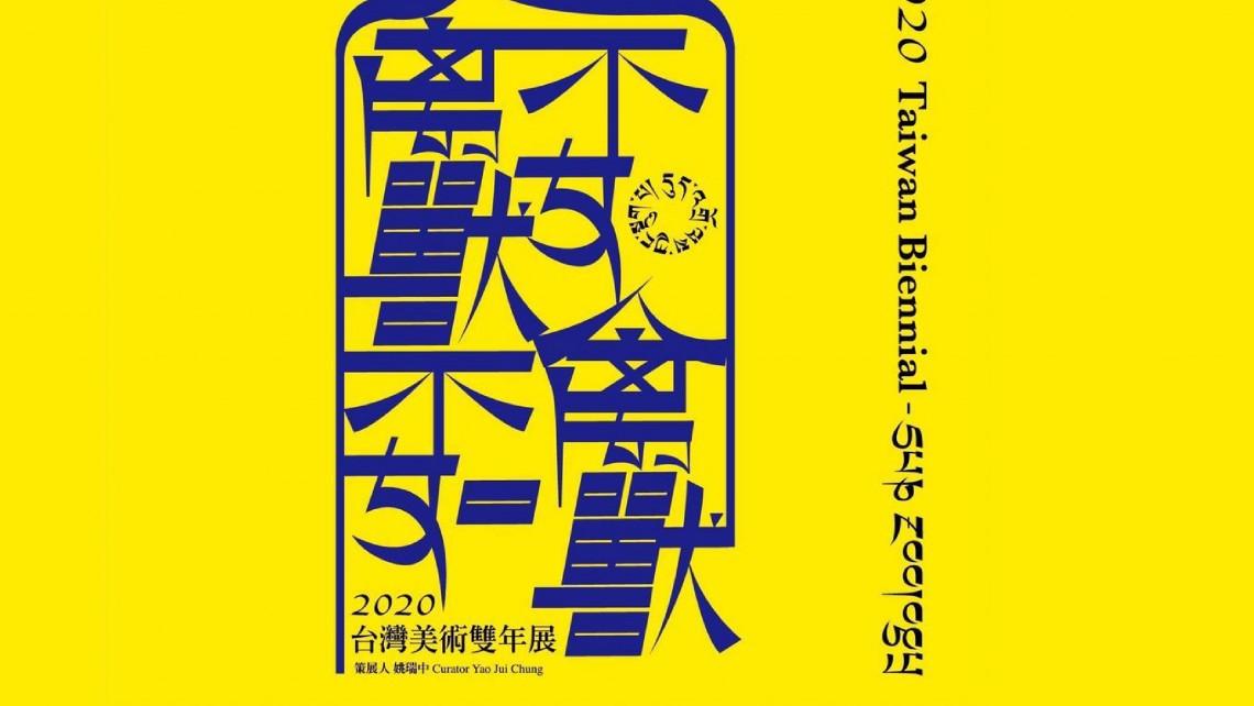 Subzoology_2020 Taiwan Biennial_cover