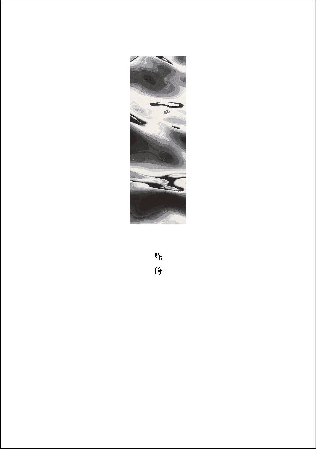 2015_1_Artworks by Shen Qin & Chen Qi (Double Cover_Chen Qi Version)_