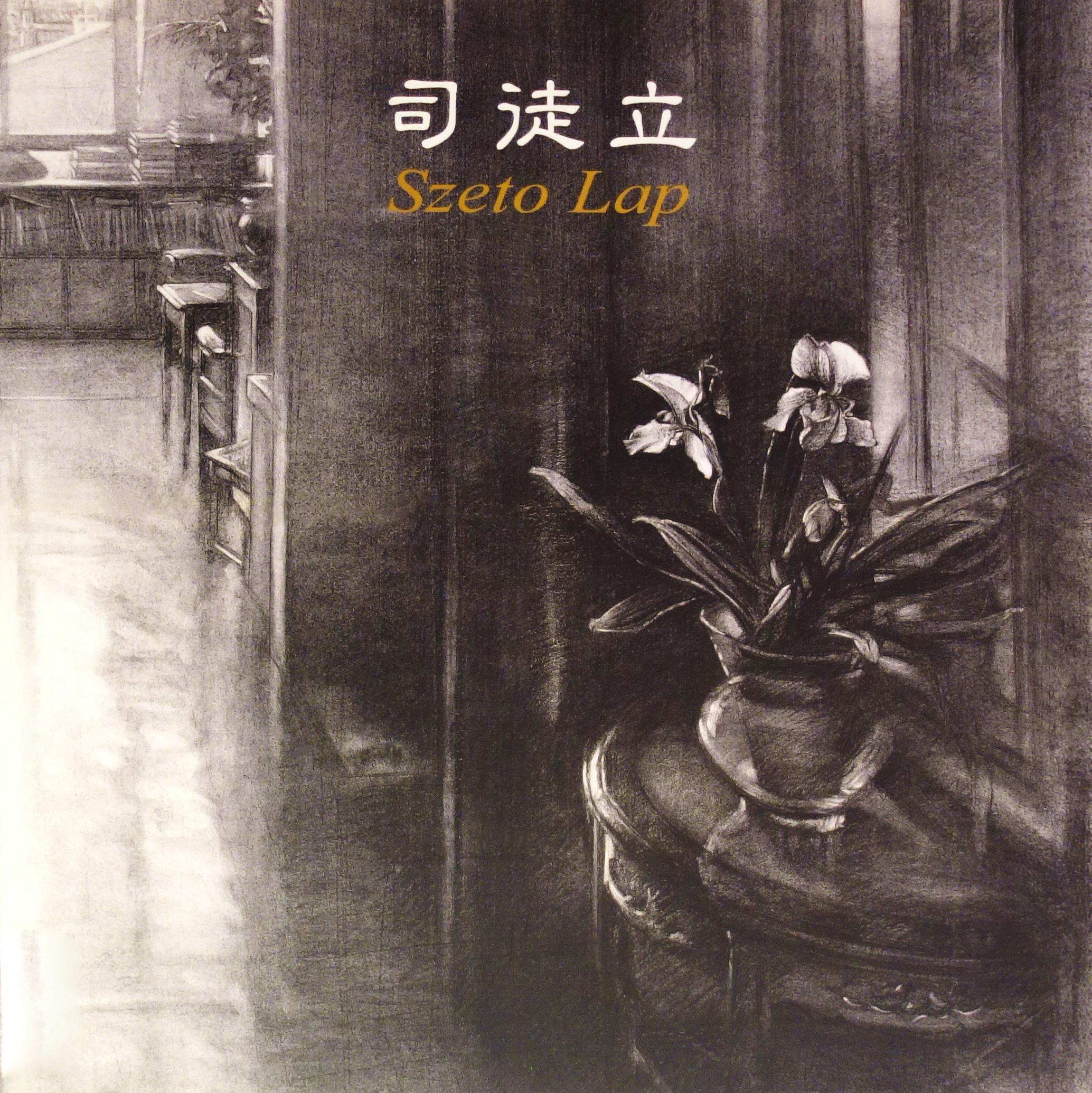 2005_2_Szeto Lap