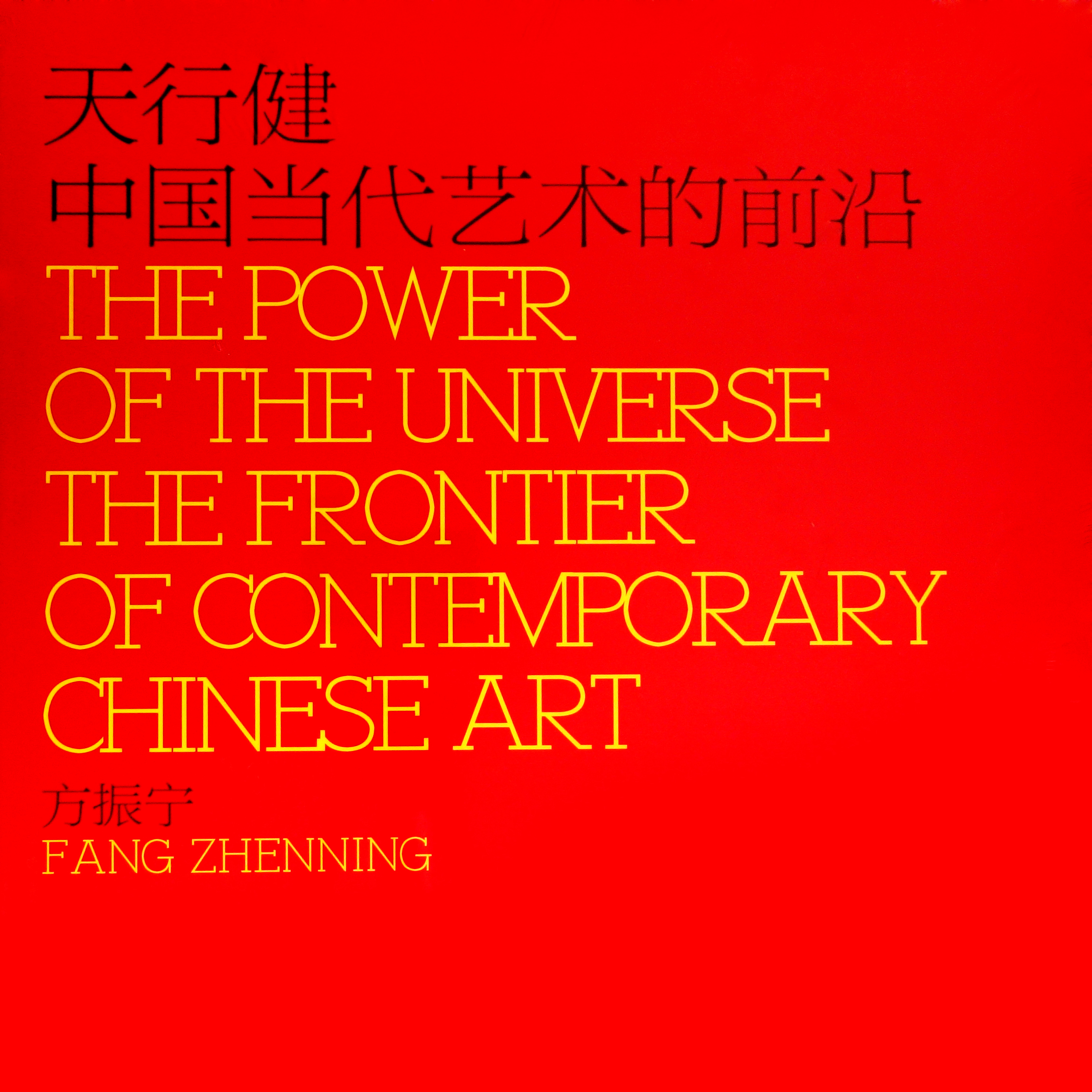 2007_1_The Power of the Universe