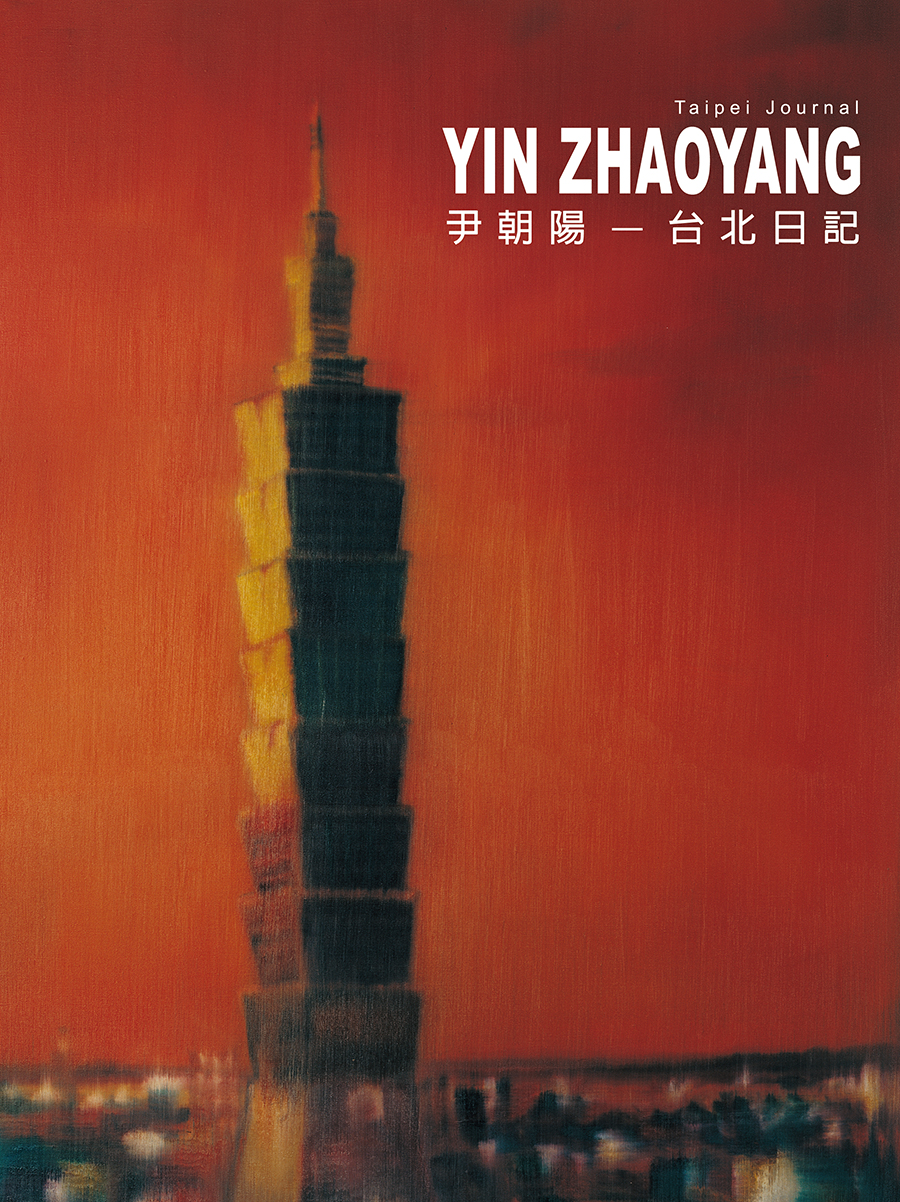 2007_3_Yin Zhaoyang_Taipei Journal