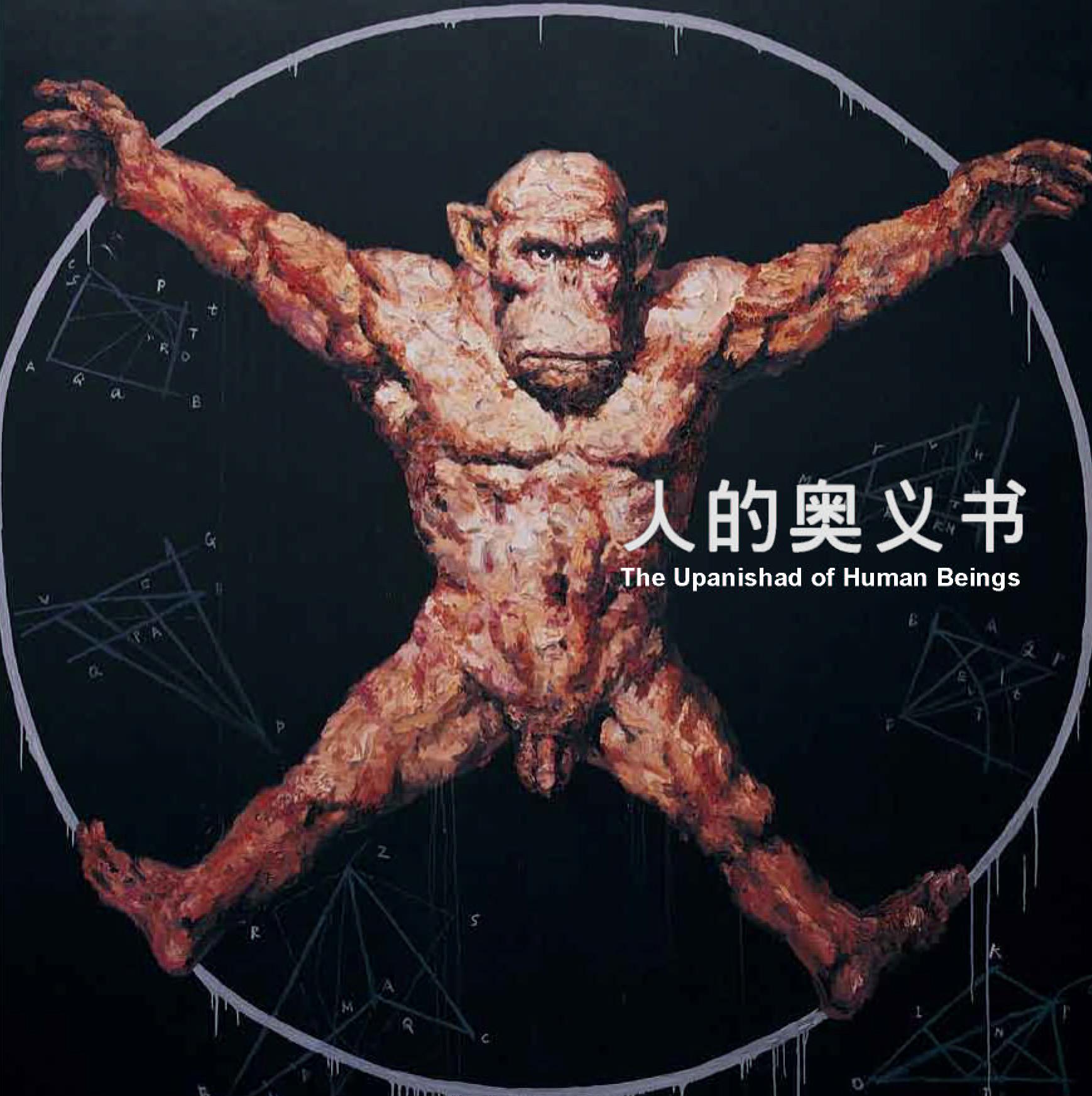 2008_7_Hua Qing_The Upanishad of Human Beings