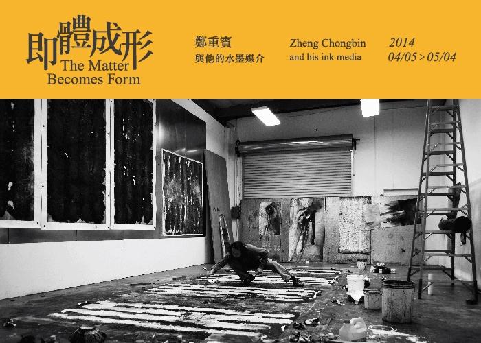 20140405_1Zheng Chongbin