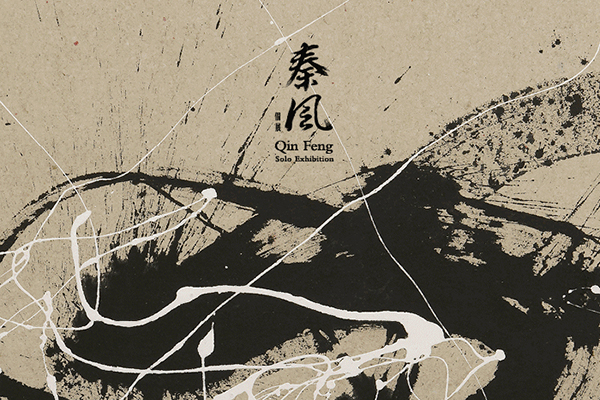 20151225_1_QinFengSoloExhibition_