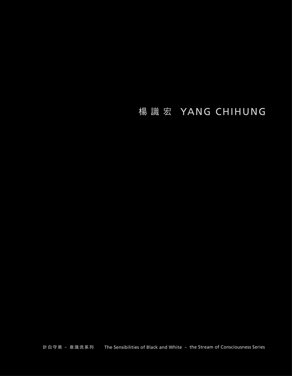 Yang Chihung The Sensibilities of Black and White-cover