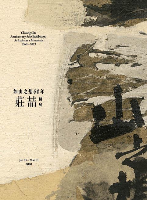 200104_莊喆手冊 封面